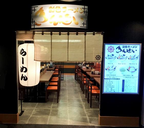 日本必吃推荐拉面在京都车站的「京都拉面小路」的大阪・彩色ラーメン きんせい店铺外观