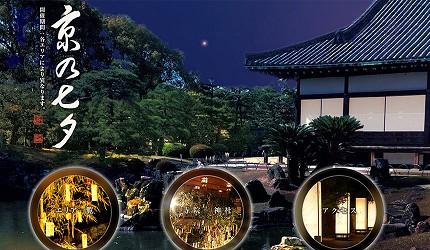 夏天的京都好精彩!七八月京都祭典活动总整理