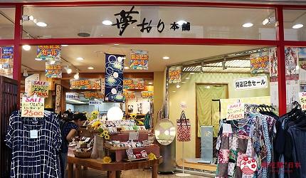 奈良必逛商店街「饼饭殿中心街」的推荐和服店家「梦おり本舗」的店门口