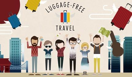 大阪京都自由行JCB卡超優惠!LUGGAGE FREE TRAVEL關西國際機場行李直接寄送飯店!