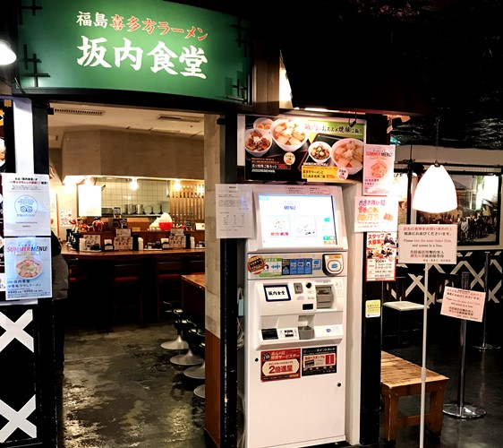 日本必吃推荐拉面在京都车站的「京都拉面小路」的福岛喜多方・坂内食堂店铺外观