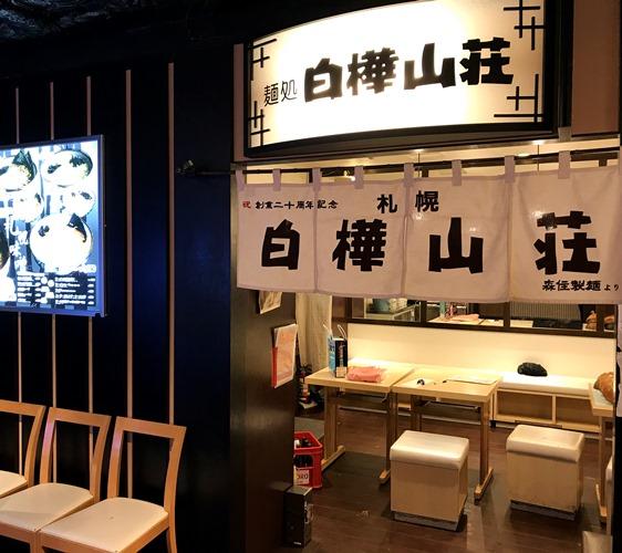 日本必吃推薦拉麵在京都車站的「京都拉麵小路」的札幌・白樺山荘店鋪外觀