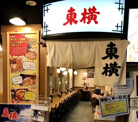日本必吃推薦拉麵在京都車站的「京都拉麵小路」的新潟・東横店鋪外觀