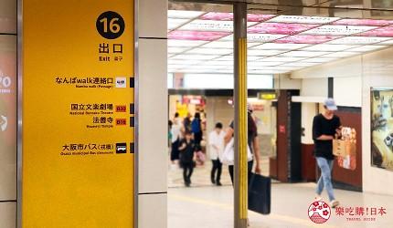 大阪裏難波「海千山千番長」的交通方式步驟一