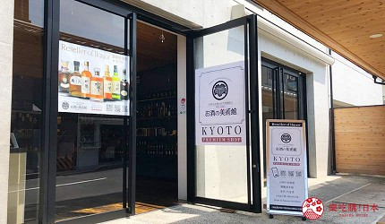 日本威士忌名酒購買推薦京都「酒的美術館 清水寺店」的前往方式步驟一四