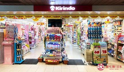 日本大阪難波車站內的「ekimo」的藥妝店「Kirindo」外觀