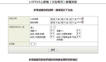 「a-STYLE心斎橋」中文預約頁面