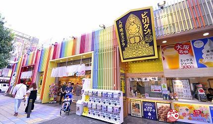 大阪住宿推薦平價民宿風旅館「Hotel金魚」附近通天閣的商店