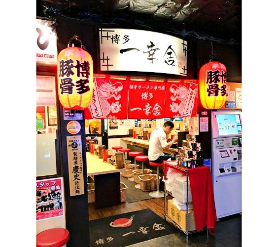 日本必吃推荐拉面在京都车站的「京都拉面小路」的博多・一幸舍店舖外观