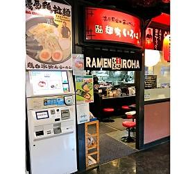 日本必吃推荐拉面在京都车站的「京都拉面小路」的富山ブラック麺家いろは店舖外观
