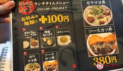 大阪難波香醇拉麵推薦「麵屋NORIO」的午間超值套餐加100日幣可加點五種小菜任選