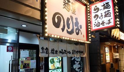 大阪香醇拉麵推薦「麵屋NORIO」的南船場分店