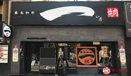 大阪心齋橋燒肉推薦必吃「黑毛和牛燒肉一」的店門口