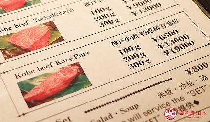 神戶A5最高級神戶牛必吃推薦「ステーキ仙」的店內菜單有中文