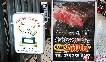 神戶A5最高級神戶牛必吃推薦「ステーキ仙」店外招牌