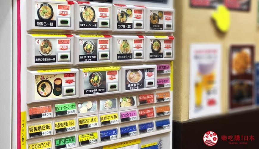 大阪難波香醇拉麵推薦「麵屋NORIO」的自動售券機