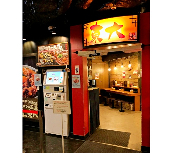 日本必吃推荐拉面在京都车站的「京都拉面小路」的德岛・ラーメン东大店舖外观