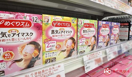 大阪難波心齋橋藥妝店「COSMOS科摩思」花王蒸氣眼罩