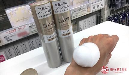 大阪難波心齋橋藥妝店「COSMOS科摩思」資生堂ELIXIR