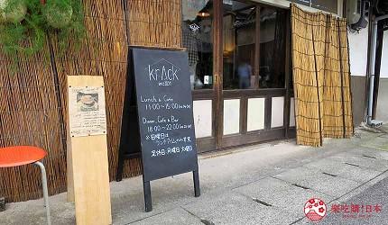 岡山桃太郎故鄉「總社市」的西班牙料理咖啡酒館「古民家カフェ krAck」的外觀