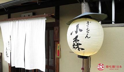 京都抹茶甜點ぎをん小森