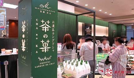 京都高島屋B1伴手禮「茶の菓」