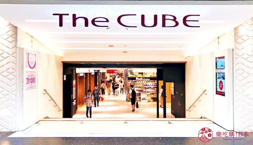京都車站複合式商店街「The CUBE」超方便,購物美食一次滿足!