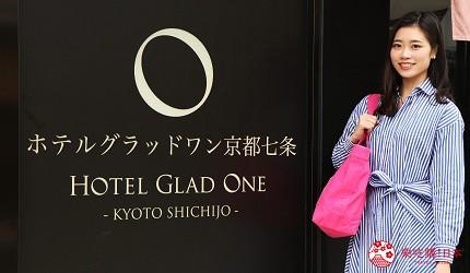 京都七條住宿推薦「HOTEL GLAD ONE 京都七條」的入口