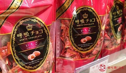 大阪必买人气伴手礼Marushige「唿吸巧克力」的草莓口味包装