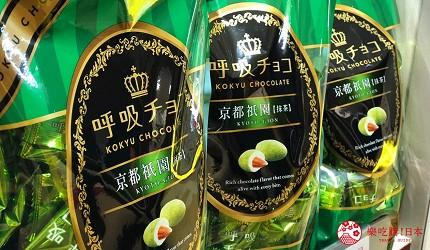大阪必买人气伴手礼Marushige「唿吸巧克力」的京都祇园口味包装