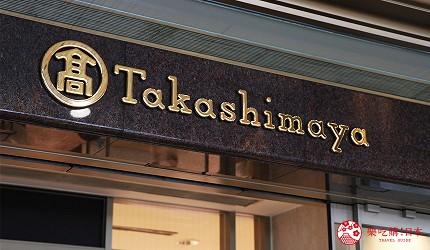 京都高島屋購物