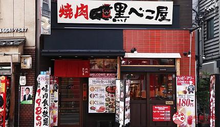 大阪推薦必吃的和牛燒肉店「黒べこ屋 裏難波店」的門口