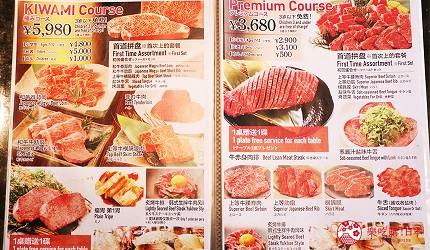 大阪推薦必吃的和牛燒肉店「黒べこ屋 裏難波店」店內菜單有中文翻譯