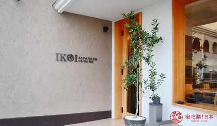日本「淡路島」環島一日遊景點推薦!餐廳「IKOI Japanese Cuisine」的店門口外觀