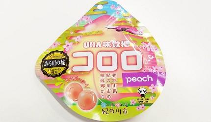UHA味覺糖新口味「コロロPeach」