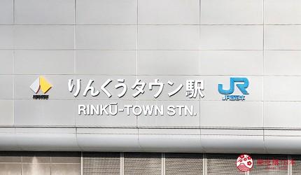 大阪推薦機車部品店電單車用品「Bike World」從關西空港站過去步驟一