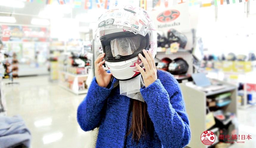 大阪推薦機車部品電單車用品店「Bike World」內戴上重型機車安全帽