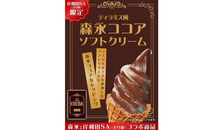 大阪岸和田南下服務區(岸和田SA下り)的可可亞風味冰淇淋