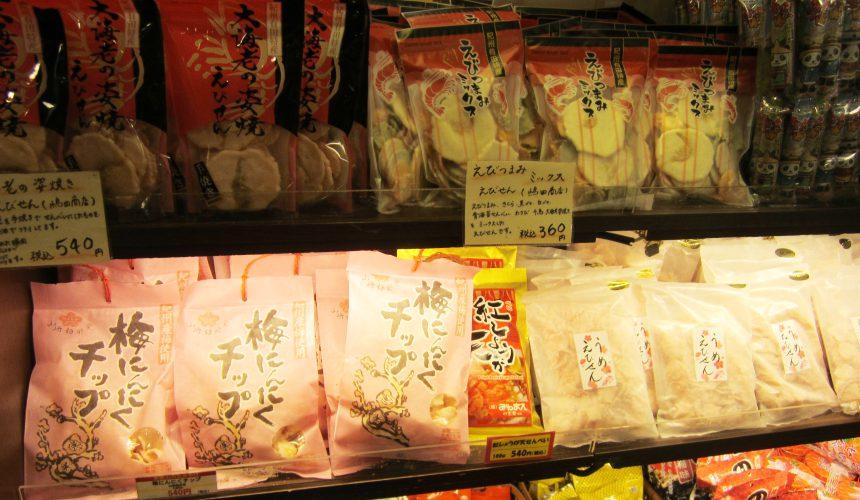 大阪岸和田北上服務區(岸和田SA上り)販售的梅子伴手禮