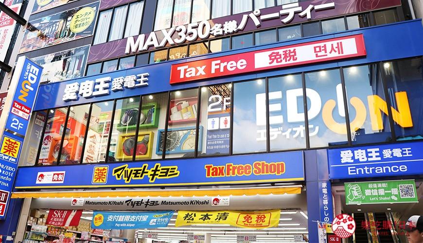 2019大阪道頓堀家電「愛電王」最新優惠券!全商品全商品免稅10%再加7%買電器就去這