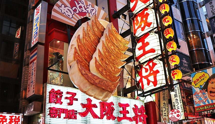 大阪道頓堀必吃日式煎餃專門店「大阪王將」:豐盈肉汁煎餃現包現吃!