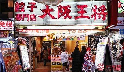 大阪道頓堀必吃日式煎餃專門店「大阪王將」的店門口提供餃子外帶服務