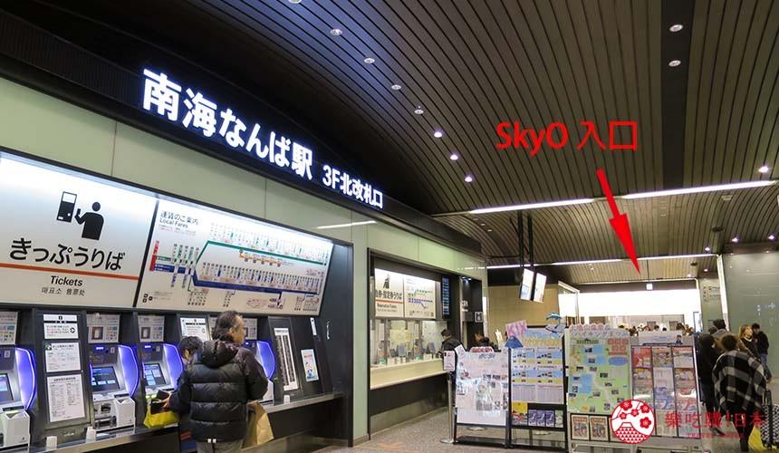 大阪難波購物商場推薦「難波SkyO」的入口在南海電車3樓改札口旁