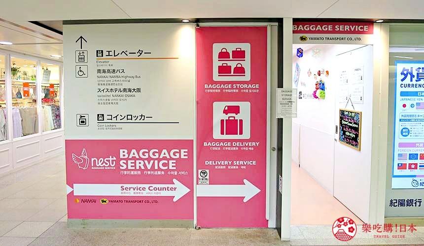 大阪難波購物商場推薦「難波SkyO」提供行李寄放服務