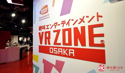大阪梅田VR虛擬實境遊樂場「VR ZONE OSAKA」入口