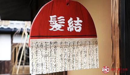 京都的西陣地區一間以江戶時代為主題,從裝潢到設備都花心思放入懷舊元素,帶住客穿越時空,回到時代劇中常見的日本古代盛世的特色旅宿——「長屋STAY京都西陣路地」內的特色房間髮結之間門外掛有古代的頭飾