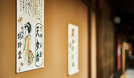 京都的西陣地區一間以江戶時代為主題,從裝潢到設備都花心思放入懷舊元素,帶住客穿越時空,回到時代劇中常見的日本古代盛世的特色旅宿——「長屋STAY京都西陣路地」館內擺滿由京都松竹攝影所幫忙製作的江戶時代廣告,更添一分時代劇片場的氛圍