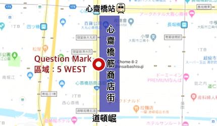 大阪买鞋哪里找?心斋桥限定原创鞋店「Question Mark」店家地图