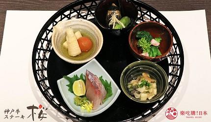 神户三宫A5和牛推荐「神戸牛ステーキ桜」的八寸五种前菜组合