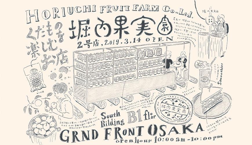 【速报】日本旅行大鱼大肉蔬果不足吗?奈良百年水果园直营餐厅大阪梅田隆重开幕